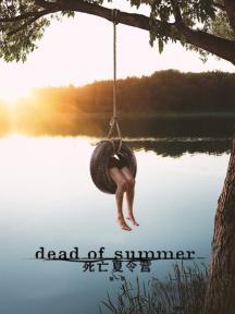 死亡夏令营第一季
