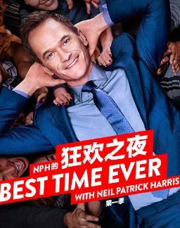 NPH的狂欢之夜第一季