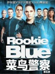 菜鸟警察第五季