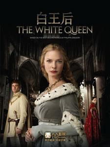 白王后第一季