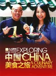 中国美食之旅第一季