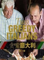 两个意大利吃货第二季