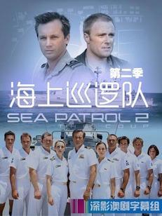 海上巡逻队第二季