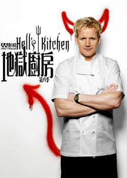 地狱厨房第八季