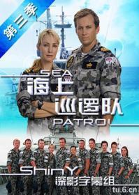 海上巡逻队第三季