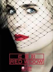 红寡妇第一季/血玫瑰第一季