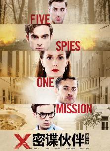 密谍伙伴第二季