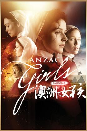 澳洲女孩第一季