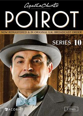 大侦探波洛 第十季